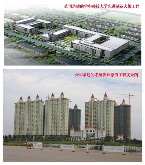 湖北远大建设集团有限公司——孝感经济文化网